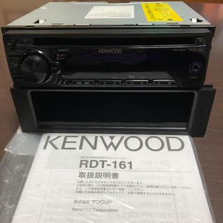 ケンウッド(KENWOOD)のKENWOOD RDT-161 MP3/WMA対応CDレシーバー(カーオーディオ)