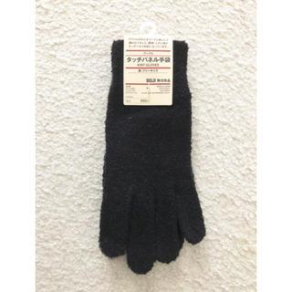 ムジルシリョウヒン(MUJI (無印良品))の無印良品 ブークレ タッチパネル手袋 ニット手袋 ブラック(手袋)