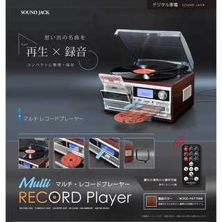 242.マルチレコードプレーヤー  CD カセット レコード 再生可能 (その他)