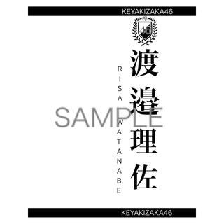 ノギザカフォーティーシックス(乃木坂46)のキンブレシート 乃木坂46 欅坂46 サイリウム(アイドルグッズ)