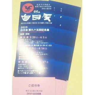 白日会 95回記念展 1名様招待券(美術館/博物館)