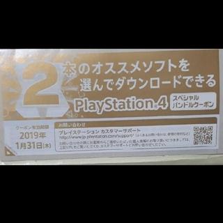 PlayStation4 - PS4スペシャルバンドルクーポン PSコード