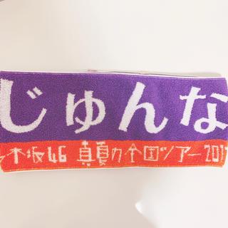ノギザカフォーティーシックス(乃木坂46)の伊藤純奈 タオル(アイドルグッズ)