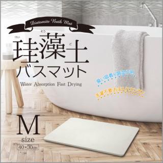 吸水速乾でサラッと快適 珪藻土バスマットM 40cm×30cm お風呂 キッチン(バスマット)