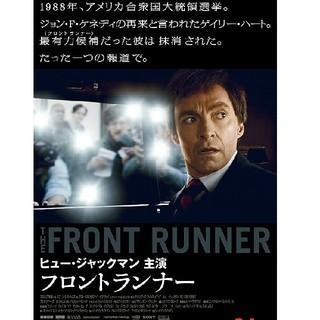 フロントランナー スペシャル・ファンスクリーニング 試写会(洋画)