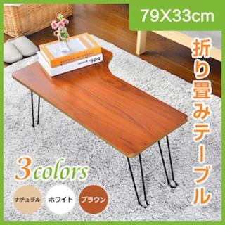 折りたたみテーブル ローテーブル センターテーブル  座卓 リビング 引っ越し(折たたみテーブル)