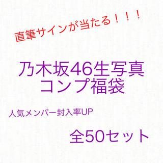 ノギザカフォーティーシックス(乃木坂46)の乃木坂46 生写真 コンプ 福袋(アイドルグッズ)