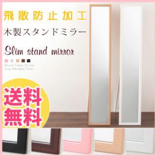 木製スタンドミラー 姿見 鏡 全身鏡 ミラー 木目 スリム コンパクト シンプル(スタンドミラー)
