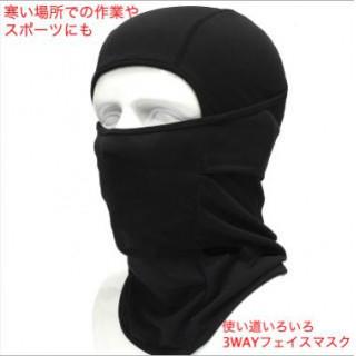 新品・激安!3Wayフェイスマスク サイズFree ブラック(個人装備)