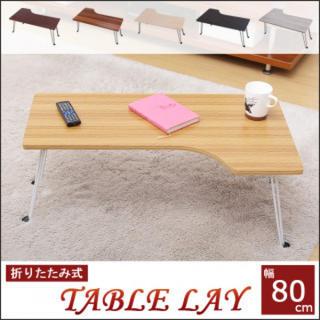 テーブル ローテーブル コーヒーテーブル センターテーブル 折れ脚テーブル 座卓(ローテーブル)