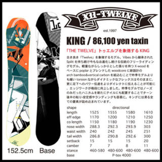 ☆値下げ可能☆ レア!twelve スノーボード KING 152.5cm(ボード)