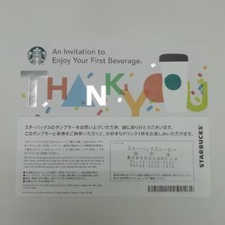 スターバックスコーヒー(Starbucks Coffee)のスタバ ドリンクチケット2枚(フード/ドリンク券)