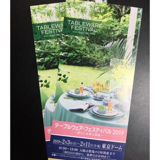 テーブルウェアフェスティバル 2019 入場ご招待券 2枚 東京ドーム(その他)