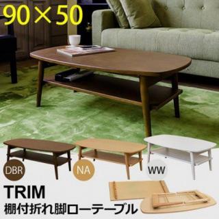 折りたたみテーブル 棚付 折れ脚ちゃぶ台 木製リビング 90幅 センターテーブル(折たたみテーブル)