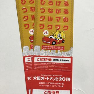 大阪オートメッセ2019入場券二枚セット(その他)