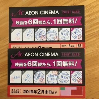 イオンシネマ無料鑑賞券2枚(その他)