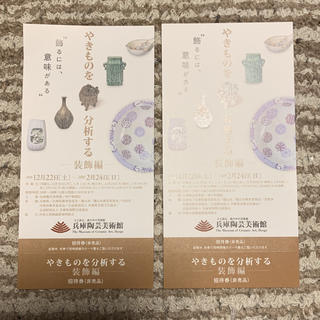 兵庫陶芸美術館 やきものを分析する ー装飾編ー(美術館/博物館)