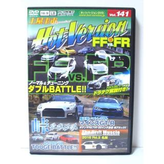 DVDホットバージョンVol.141 NEWカー FFvsFRダブルBATTL(スポーツ/フィットネス)