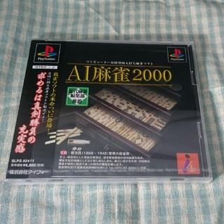 プレイステーション(PlayStation)のプレイステーション1未開封品『AI麻雀2000』(家庭用ゲームソフト)