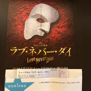 【ミュージカル 「ラブ・ネバー・ダイ」2019/01/27(日) S席 1席】(ミュージカル)