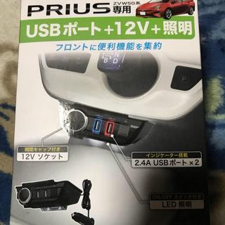 プリウス 50 USB