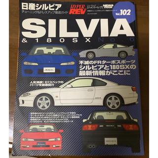 JJ様専用 ハイパーレブ Vol.102(カタログ/マニュアル)