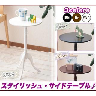 【大幅値下げ】クラシックサイドテーブル 丸型 ホワイト(白) 最安値(コーヒーテーブル/サイドテーブル)