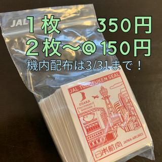 ジャル(ニホンコウクウ)(JAL(日本航空))の配布は3/31まで!JAL(日本航空) 都道府県シール(航空機)