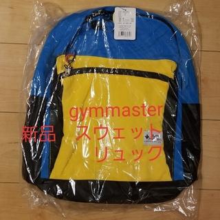 ジムマスター(GYM MASTER)の新品ジムマスターgymmasterスウェットリュック¥6372の品 男女兼用(リュック/バックパック)