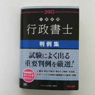 タックシュッパン(TAC出版)の行政書士判例集2015☆TAC(資格/検定)