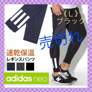 adidas - 【アディダスネオ】 メンズ裏起毛スポーツインナー レギンス速乾保湿《L》