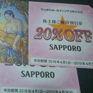 サッポロ(サッポロ)のサッポロ株主優待  20%割引券 2枚(レストラン/食事券)