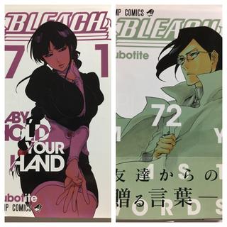 ブリーチ71巻、72巻セット 【ゴールドパンダ様専用】(少年漫画)