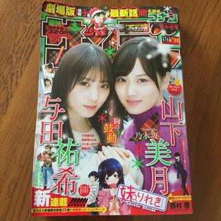 週刊少年サンデー2・3号(漫画雑誌)