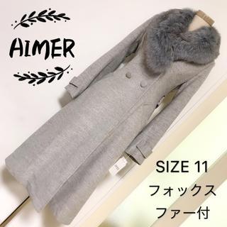 AIMER - AIMER ウール素材 フォックスファー ロングコート