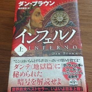 カドカワショテン(角川書店)のインフェルノ 上 ダン・ブラウン(文学/小説)