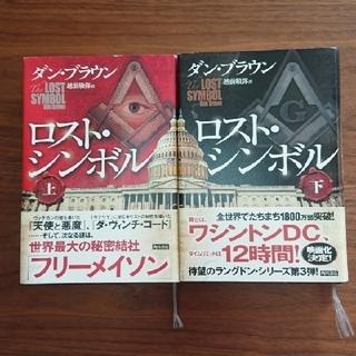 カドカワショテン(角川書店)のロスト・シンボル 上 下セット ダン・ブラウン(文学/小説)