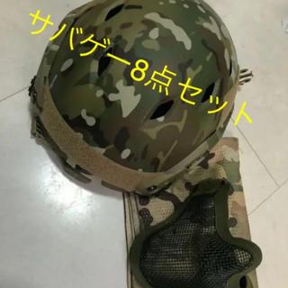美品 ★ サバゲー8点セット(戦闘服)