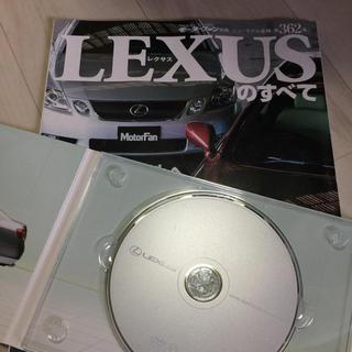 レクサスのすべて GS430/GS350/SC430DVD(カタログ/マニュアル)