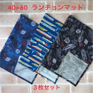 男の子用 ランチョンマット 3枚セット★40×60cm(キッチン小物)