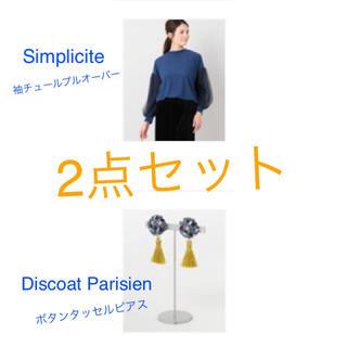 ディスコート(Discoat)の💙新品2点セット💙 ブランド ピアス&トップス セット(セット/コーデ)