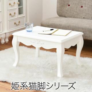 ビングテーブル フェミニン 家具 ねこ脚 ひとり暮らし ローテーブル ホワイト(ローテーブル)