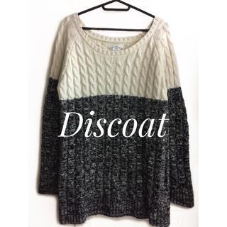 ディスコート(Discoat)のDiscoat【美品】《冬物》ケーブル編み バイカラー 長袖 ニット(ニット/セーター)