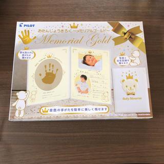 お誕生記録 メモリアルゴールド(手形/足形)