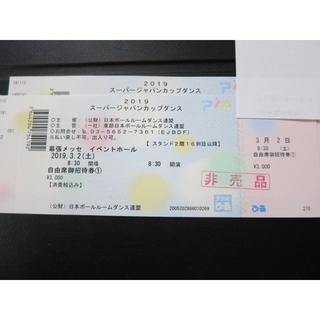 2019スーパージャパンカップダンス3月2日(土)1枚(その他)