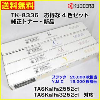 キョウセラ(京セラ)のKYOCERA TK-8336 シリーズ4色(OA機器)