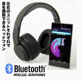 あなたの耳に最適な音にできる 画期的ワイヤレスヘッドフォン オーディオセッション(ヘッドフォン/イヤフォン)
