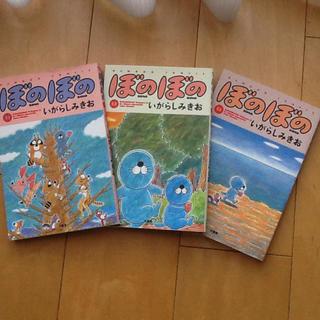 ぼのぼの 3巻セット ⑪⑫⑬🌟いがらしみきお(4コマ漫画)