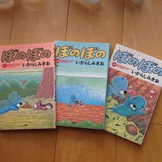ぼのぼの 3巻セット ㉓㉔㉕🌟いがらしみきお(4コマ漫画)