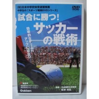 [DVD] 試合に勝つ!サッカーの戦術 学研(スポーツ/フィットネス)